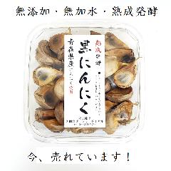 青森県産 熟成黒にんにく 250g入