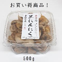 【送料無料】 青森県産 熟成黒にんにく 500g入