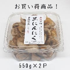 【送料無料】 青森県産 熟成黒にんにく 550g×2個