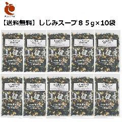 【送料無料】 しじみスープ 85g×10袋