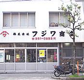 株式会社フジワ商会