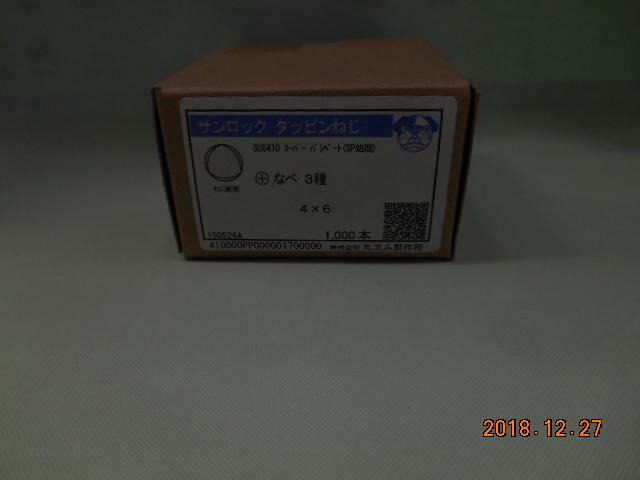 サンロックなべ4x6(1000本)