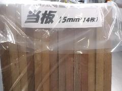 当板(アテイタ)15mm(14枚)