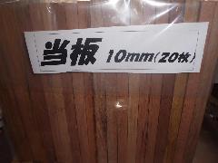 当板(アテイタ)10mm(20枚)