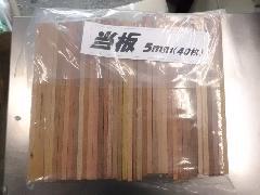 当板(アテイタ)5mm(40枚)