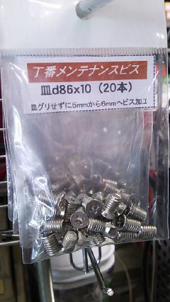 丁番メンテナンスビス皿d86x10(20本)