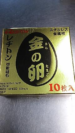 切断砥石 金の卵105mmx1,0(10枚)