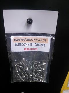 SUS410 D7丸皿4x13(80本)