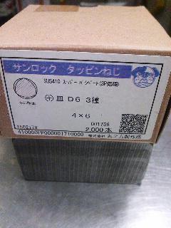 サンロックビス皿D6 4x6(2000本)