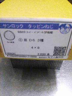 サンロックビス皿D64x8(2000本)