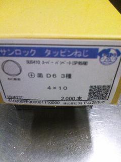 サンロックビス皿D6 4x10(2000本)