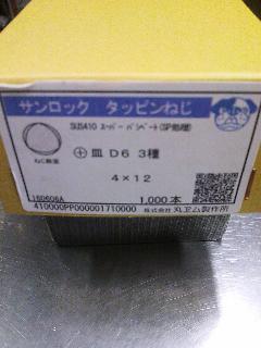 サンロックビス皿D6 4x12(1000本)