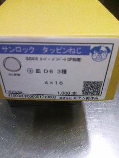サンロックビス皿D64x16(1000本)