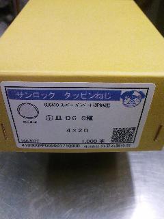 サンロックビス皿D64x20(1000本)