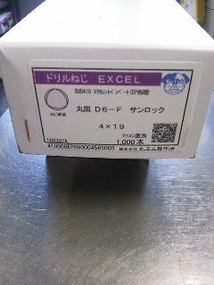 サンロックドリルD6丸皿 4x19(1000本)