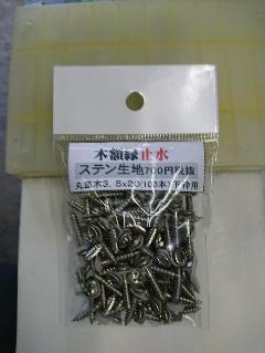 止水額縁ビス丸皿木3,5x20(100本)生地