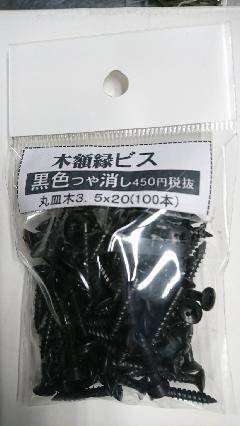 黒丸皿木3,5x20(100本)