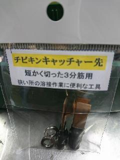 チビキンキャッチャー替え(2コ入り)