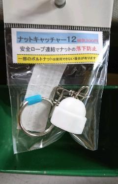 ナット締めキャッチャー12