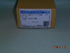 サンロックなべ4x12(1000本)