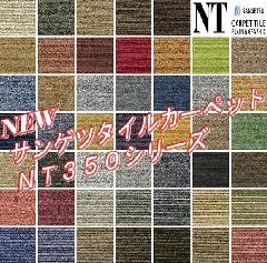 デザイン多彩なタイルカーペット!!
