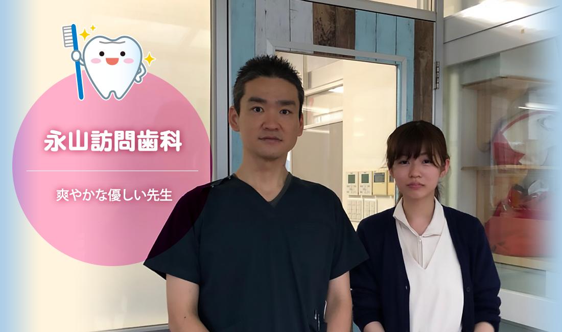 永山訪問歯科