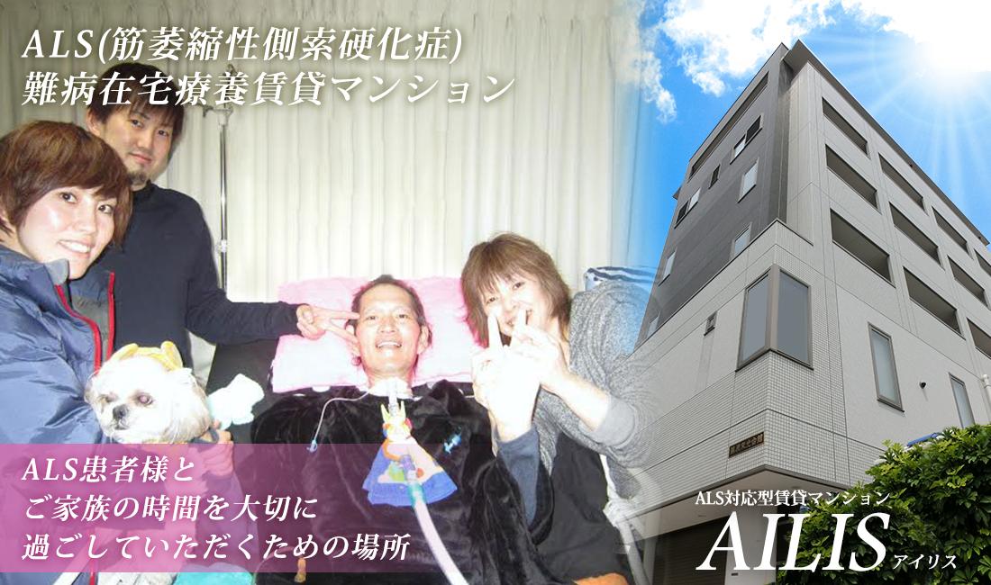 ALS対応型賃貸マンションAILIS