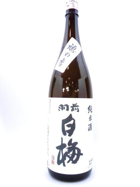 羽前白梅 純米 穂の香 1800ml