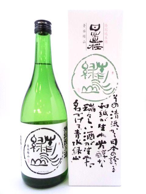 日置桜 特別純米 青水緑山 720ml