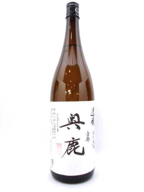 奥鹿 速醸 山田錦 1800ml