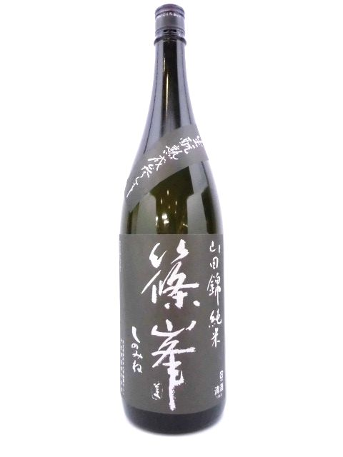 篠峯 生もと純米 熟成参年 1800ml