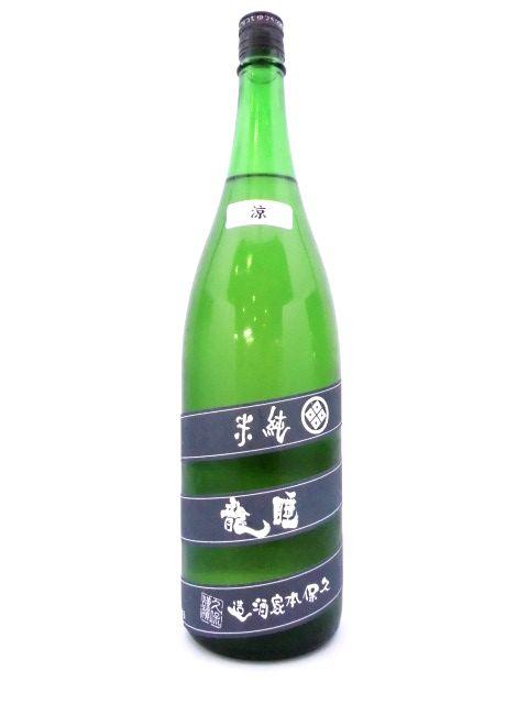 睡龍 純米 涼 1800ml