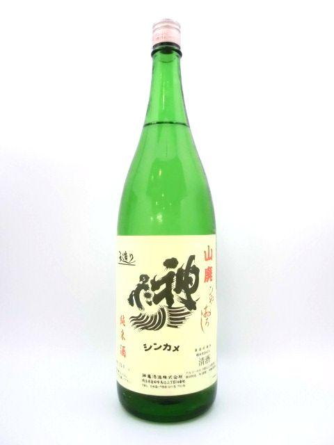 神亀 山廃純米ひやおろし 1800ml
