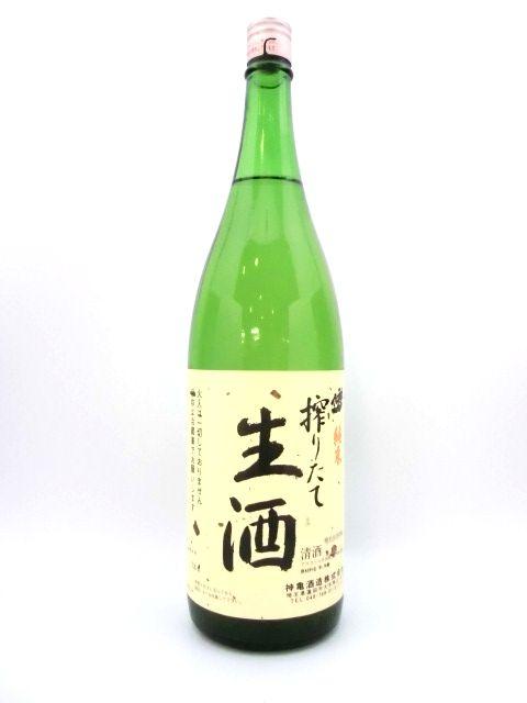 神亀 搾りたて生酒 1800ml