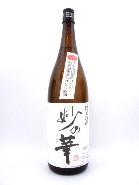 妙乃華 生もと純米無濾過生原酒 Challenge90 1800ml