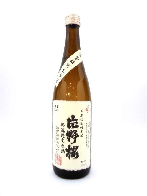 片野桜 山廃純米無濾過生原酒 雄町 720ml