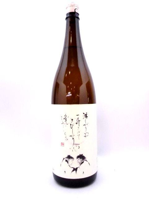 竹泉 熟成酒 淋〜りん〜 1800ml