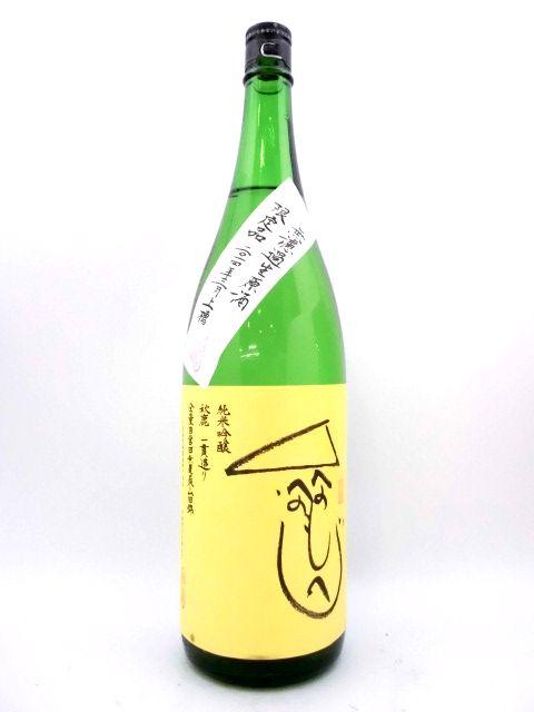秋鹿 純米吟醸無濾過生原酒 へのへのもへじ 1800ml