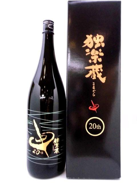 独楽蔵 二十年 純米古酒 1800ml