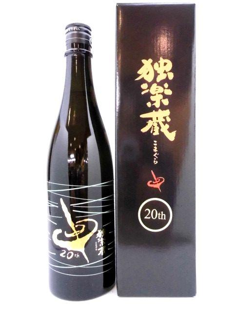 独楽蔵 二十年 純米古酒 720ml