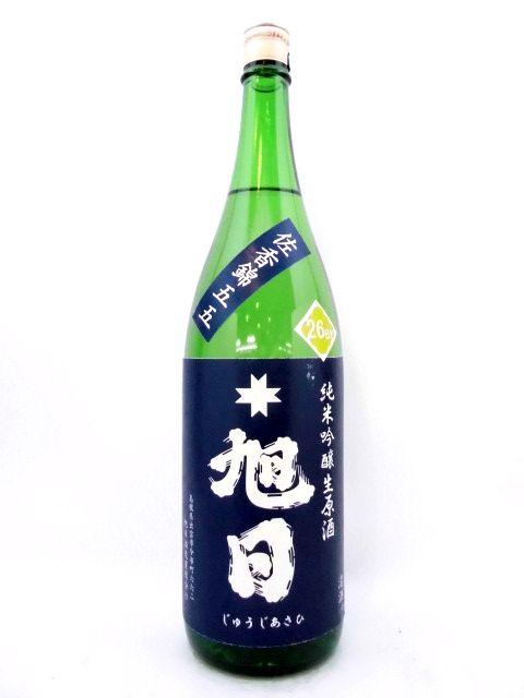 十旭日 純米吟醸生原酒 佐香錦55 26BY 1800ml