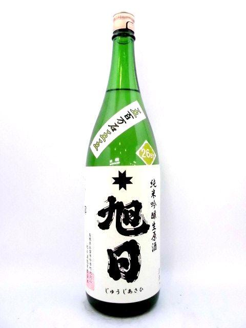 十旭日 純米吟醸生原酒 五百万石55 26BY 1800ml