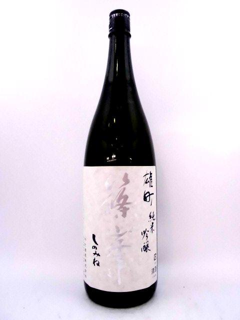 篠峯 純米吟醸 銀 1800ml