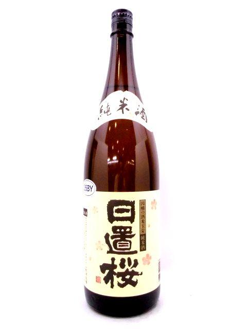 日置桜 純米 9号酵母 1800ml
