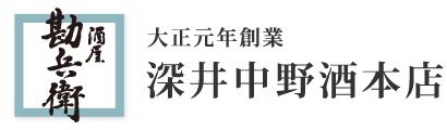 株式会社 深井中野酒本