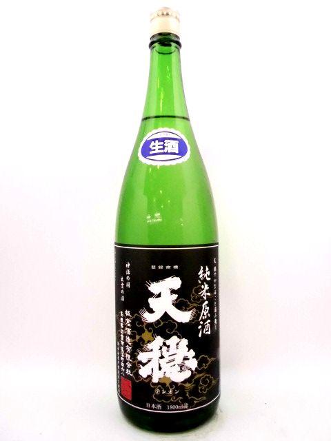 天穏 純米無濾過生原酒 1800ml