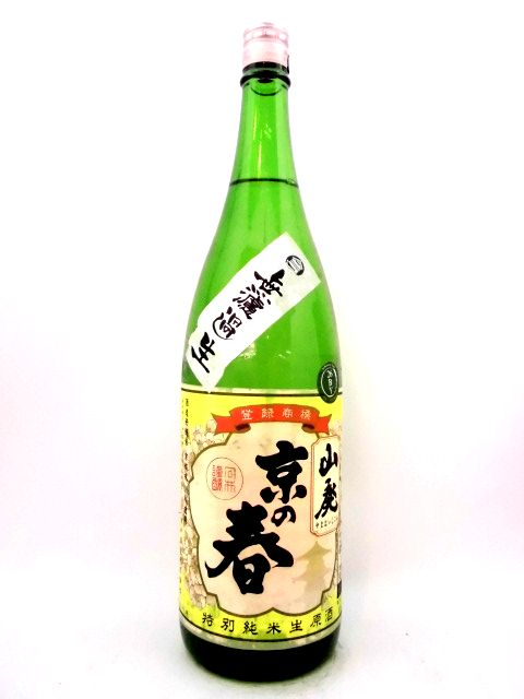 京の春 山廃特別純米無濾過生原酒 1800ml