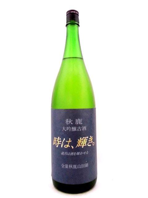 秋鹿 大吟醸古酒 時は、輝き。 13BY 1800ml