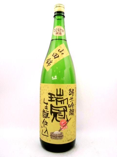 瑞冠 生もと純米吟醸 山田錦 1800ml