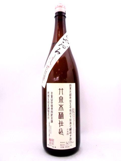 竹泉 純米 山田錦 木桶仕込ひやおろし 23BY 1800ml